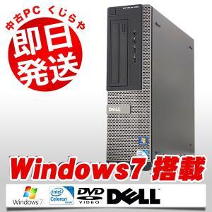 中古 デスクトップパソコン DELL OPTIPLEX 390DT Celeron Dual-Core 2GBメモリ DVD-ROMドライブ Windows 7 KingsoftOffice付(2013)