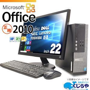 マイクロソフトオフィス付き DELL デスクトップパソコン 中古パソコン OptiPlex Core i3 4GBメモリ 22インチ Windows10 office付き pckujira