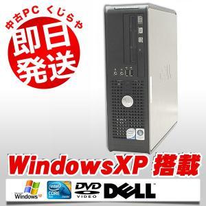 中古 デスクトップパソコン DELL OptiPlex 760SFF Core2Duo 2GBメモリ DVD-ROMドライブ WindowsXP Kingsoft Office付き