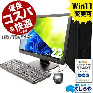 デスクトップパソコン 安い 中古 店長おまかせCorei5デ...