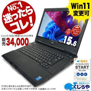ノートパソコン 中古 SSD Windows10 くじらや 店長おまかせNECノート Corei5 テンキー 4GBメモリ DVDマルチ WPS Office付き|pckujira