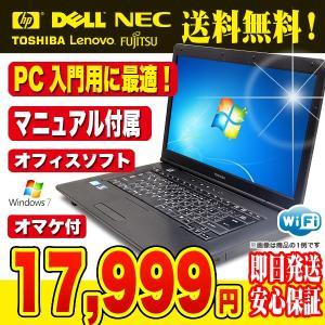 ノートパソコン 安い 中古パソコン 店長おまかせPC入門ノート Celeron 3GBメモリ 14インチ Windows7 Kingsoft Office付き