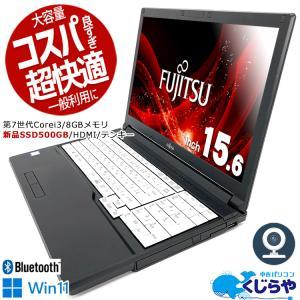 ノートパソコン 中古パソコン 店長おまかせ8GBノート Coreiシリーズ 8GBメモリ 14〜15 インチ Windows10 WPS Office 付き|pckujira