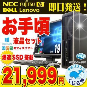 快適SSD搭載! お手頃価格の爆速SSDデスクトップ 4GB 19型(白色or黒色) DVDマルチ Windows10 Office付き 中古パソコン|pckujira