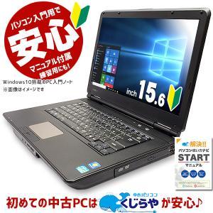 PC初心者歓迎! ノートパソコン 中古 安い 店長おまかせPC入門ノート Windows10 WPS Office付き|pckujira
