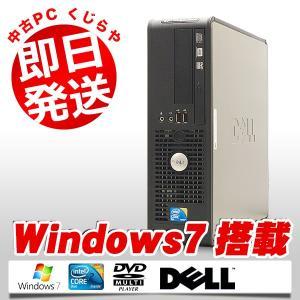中古パソコン DELL OptiPlex780SFF 4GBDDR3メモリ Core2Duo 3.0Ghz DVDマルチ デスクトップ本体 Windows7 KingosftOffice2012