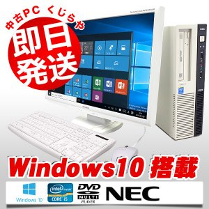 NEC デスクトップパソコン 中古パソコン Mate MK3...