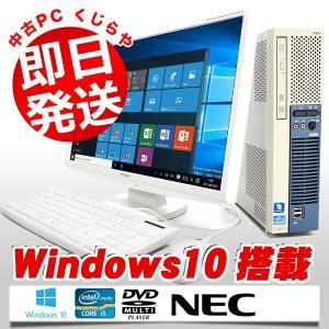 NEC デスクトップパソコン 中古パソコン フルHD Mat...