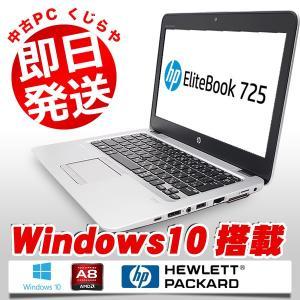 HP ノートパソコン 中古パソコン 良品 SSD EliteBook 725 G3 A8-8600B 4GBメモリ 12.5インチ Windows10 WPS Office 付き...