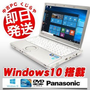 返品OK!安心保証♪ Panasonic ノートパソコン 本体 中古パソコン Let'snote CF-SX1 Core i5 訳あり 4GBメモリ 12.1インチ Windows10 MicrosoftOffice2007|pckujira