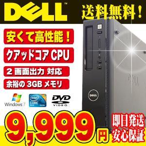 返品OK!安心保証♪ DELL デスクトップパソコン 中古パソコン Vostro 230 Core2Quad 3GBメモリ デュアルモニタ対応 Windows7 Kingsoft Office付き|pckujira
