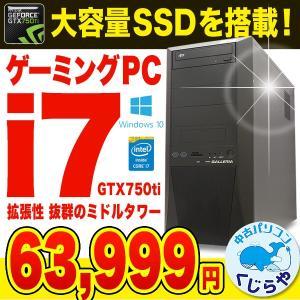 ゲーミングPC 中古 初期設定不要!すぐ使える! デスクトップパソコン 安い Windows10 ドスパラ Diginnos Core i5 SSD 8GBメモリ Office付き 中古パソコン|pckujira