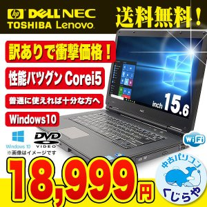 ノートパソコン 安い NEC 中古パソコン VersaPro VK25M/D-C Core i5 2GBメモリ 15.6インチワイド Windows10 WPS Office 付き...