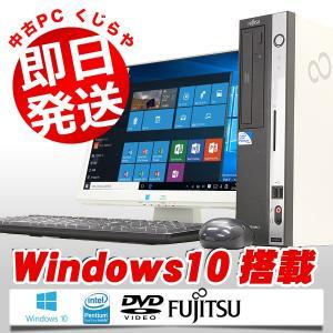 返品OK!安心保証♪ 富士通 デスクトップパソコン 中古パソコン Windows10 ESPRIMO D550/A Pentium Dual Core 2GBメモリ 19型 DVD再生 Kingsoft Office付き|pckujira