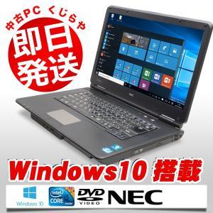 NEC ノートパソコン 安い 中古パソコン VersaVK2...