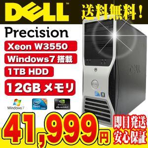 DELL デスクトップパソコン 安い 中古パソコン Precision T3500 Xeon 12GBメモリ FX3700 Windows7 Kingsoft Office付き|pckujira