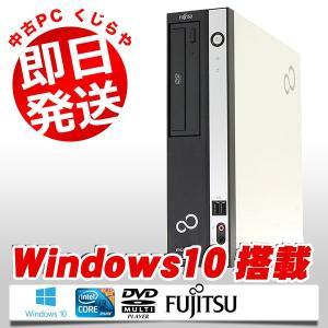 返品OK!安心保証♪ 富士通 デスクトップパソコン 中古パソコン ESPRIMO D551 Core i3 4GBメモリ Windows10 Kingsoft Office付き|pckujira