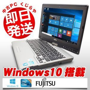 返品OK!安心保証♪ 富士通 ノートパソコン 中古パソコン LIFEBOOK T732/F Core i3 4GBメモリ 12.5インチ Windows10 Kingsoft Office付き|pckujira