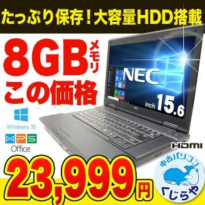 NEC ノートパソコン 中古パソコン VersaPro VK19E/A-H Celeron 8GBメモリ 15.6インチ Windows10 Kingsoft Office付き...