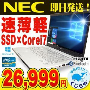 返品OK!安心保証♪ NEC ノートパソコン 中古パソコン SSD VersaPro タイプVG PC-VK19SG-F Core i7 訳あり 4GBメモリ 13.3インチ Windows10 WPS Office 付き|pckujira