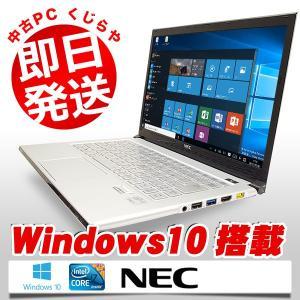 返品OK!安心保証♪ NEC ノートパソコン 中古パソコン SSD VersaPro PC-VK19SG-F Core i7 訳あり 4GBメモリ 13.3インチ Windows10 MicrosoftOffice2010 H&B|pckujira