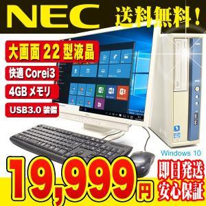 NEC デスクトップパソコン 中古パソコン Mate MK33L/B-F Core i3 訳あり 4GBメモリ 22インチワイド Windows10 WPS Office 付き|pckujira
