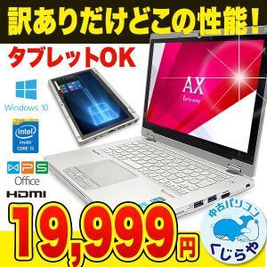 ノートパソコン 中古 Office付き 訳あり SSD フルHD Windows10 Panasonic Let'snote CF-AX3 Core i5 4GBメモリ 11.6型 中古パソコン pckujira