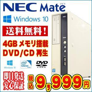 中古 デスクトップパソコン NEC Mate MK19E/L-G Celeron 4GBメモリ DVD-ROMドライブ Windows10 Kingsoft Office付き