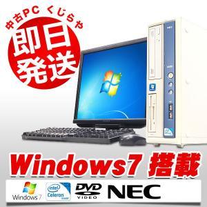 NEC デスクトップパソコン 安い 中古 Mate シリーズ デュアルコア 4GBメモリ 19型 DVD再生 Windows7 KingosftOffice付(2013)|pckujira