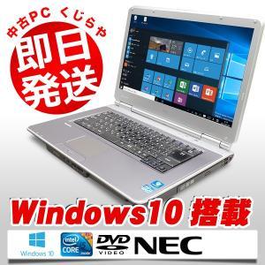 NEC ノートパソコン 中古パソコン 訳あり Windows10 VersaPro VK25M/D-C Corei5 4GBメモリ 15.6 DVD再生 Kingsoft Office付き