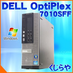 返品OK!安心保証♪ 中古 デスクトップパソコン DELL Optiplex 7010SFF 8GB Corei5(IvyBridge) DVDマルチ 320GB USB3.0 Windows7 Kingsoft Office付(2013)|pckujira