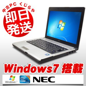 NEC ノートパソコン Windows7 中古パソコン Core i5 VersaPro VK13M/B-B 3GB 12.1型 Kingsoft Office付き