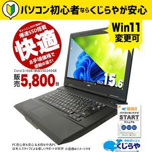 ノートパソコン 中古パソコン SSD NEC VersaPro A4ノート Core i3 4GBメモリ 15 インチ Windows10 WPS Office 付き...