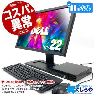 HP デスクトップパソコン 中古パソコン 週替わりセール デュアルコア 4GBメモリ Windows10 Kingsoft Office付き