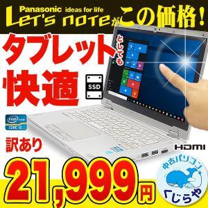 ノートパソコン 中古 Office付き SSD タッチパネル タブレットPC Windows10 Panasonic Let'snote CF-AX2 Core i5 4GBメモリ 11.6型 中古パソコン pckujira
