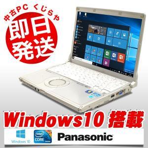 返品OK!安心保証♪ Panasonic ノートパソコン 本体 中古パソコン Let'snote CF-N10 Core i5 4GBメモリ 12.1インチ Windows10 Kingsoft Office付き|pckujira