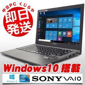 返品OK!安心保証♪ SONY ノートパソコン 中古パソコン SSD VAIO Pro 11 Core i5 訳あり 4GBメモリ 11.6インチ Windows10 WPS Office 付き|pckujira