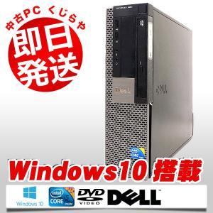返品OK!安心保証♪ DELL デスクトップパソコン 中古パソコン OptiPlex 980SFF Core i5 4GBメモリ Windows10 Kingsoft Office付き|pckujira