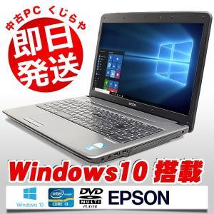 EPSON ノートパソコン 中古パソコン テンキー付き Endeavor NJ3500 Core i3 訳あり 2GBメモリ 15.6インチ Windows10 WPS Office 付き...