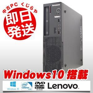 返品OK!安心保証♪ Lenovo デスクトップパソコン 中古パソコン ThinkCentre Edge 72 Celeron 4GBメモリ Windows10 Kingsoft Office付き|pckujira