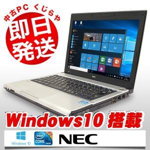 NEC ノートパソコン 中古パソコン 外付けDVD-ROM付き VersaPro PC-VK26MB-F Core i5 訳あり 4GBメモリ 12.1インチ Windows10 WPS Office...