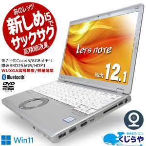 返品OK 安心保証♪ Panasonic ノートパソコン 中古パソコン Let'snote CF-SX2 Corei5 4GBメモリ 12.1インチ Windows10 Kingsoft Office付き|pckujira