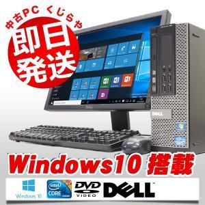 DELL デスクトップパソコン 安い 中古パソコン OptiPlex 790SFF Core i5 4GBメモリ 19インチワイド Windows10 WPS Office 付き