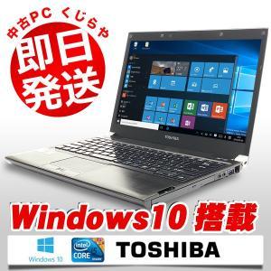東芝 ノートパソコン 中古パソコン SSD dynabook R732/H Core i5 訳あり 2GBメモリ 13.3インチワイド Windows10 WPS Office 付き