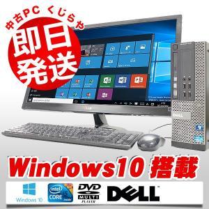 DELL デスクトップパソコン 中古パソコン フルHD Optiplex 7010SFF Core i5 4GBメモリ 27インチワイド フルHD Windows10 WPS Office 付き