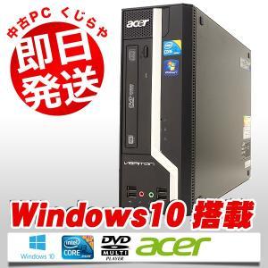 返品OK!安心保証♪ Acer デスクトップパソコン 中古パソコン Veriton X490 Core i3 4GBメモリ Windows10 Kingsoft Office付き|pckujira