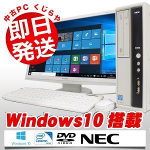 NEC デスクトップパソコン 中古パソコン 新品 キーボード マウス フルHD Mate MK27E/L-H Celeron Dual-Core 4GBメモリ 24インチ Windows10 WPS Office 付き