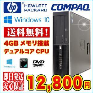 hp デスクトップパソコン 中古 Windows10 Compaq 6005 Pro 4GBメモリ デュアルコア DVD再生 Kingsoft Office付き