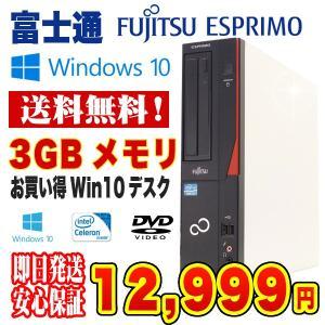 富士通 デスクトップパソコン 中古パソコン Windows10 ESPRIMO Dシリーズ デュアルコア 3GB DVD再生 Kingsoft Office付き