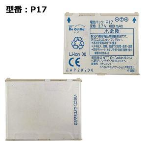 中古 NTT docomo 電池パックP17 P-04A/P-05A/P706iμ/P705iμ/PROSOLIDμ用